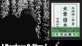 Radio2.4km@youtube No.68 review vol.3 [ 文章読本 ]