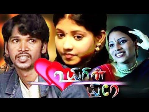 uyirin-uyire-|-tamil-full-movie-|-chandru,-induja,-gouthamji,-jaish-|-hd