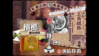 tcm011 恆春兮工商服務 檳榔 官方mv完整版