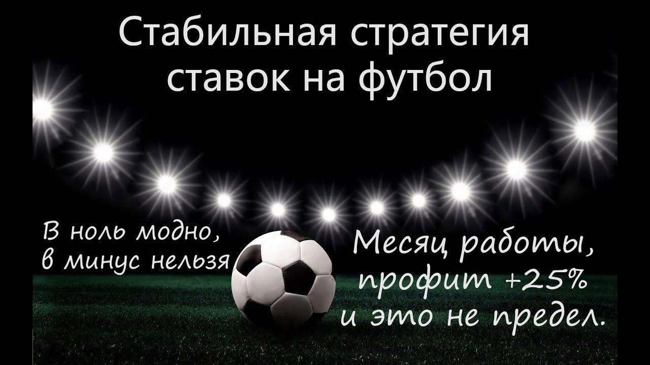 на футбол ставки profit