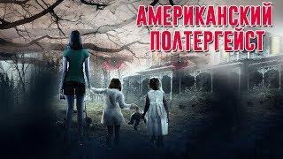 Американский полтергейст HD (2015) / American poltergeist HD (ужасы)