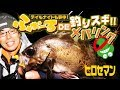 ヒロセマン最新メバル動画「ふぉーるDE釣りスギメバリング」(メジャークラフト)
