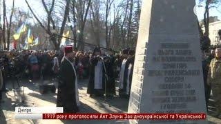 День Соборності України  святкування у Дніпрі