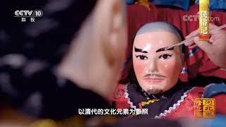 《中国影像方志》 第392集 河北隆化篇| CCTV科教