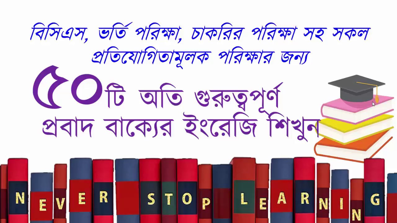 Proverbs in Bangla and meaning-Learn Important English Phares in Bangla for  bd govt jobs & bd jobs