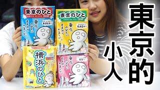 東京的小人 造型蝦餅 東京旅遊零食 橫濱小吃 美食地圖 吃貨們 日本韓國人氣網購美食開箱 sunny yummy 的大姐姐團購美食開箱 japanese tokyo food