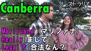 【オーストラリア1周ゼロ円ひとり旅】No.20☆マリファナ合法!?首都キャンベラ!![Around Australia without money] thumbnail