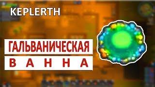 ГАЛЬВАНИЧЕСКАЯ ВАННА - KEPLERTH ПРОХОЖДЕНИЕ #5