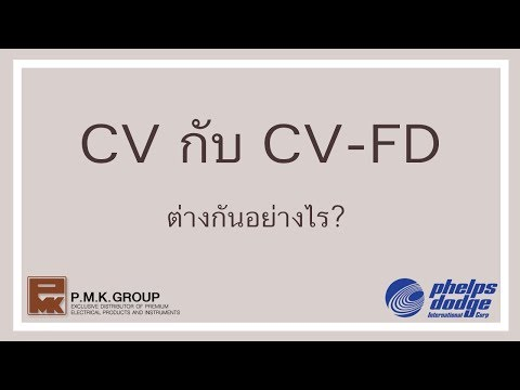 CV vs CV-FD : ความแตกต่างระหว่างสาย CV และ CV-FD - PMKTalk (EP.8)