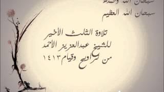 تلاوة لسورة النمل و القصص و العنكبوت | الشيخ عبدالعزيز الأحمد 1413