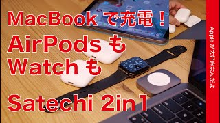 <新製品>Satechi 2in1 USB-Cチャージャー!Watchフル充電速いぞ! AirPodsもApple WatchもMacBook/iPad Proで充電