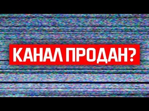 Видео: ПОЧЕМУ ОГОНЁЧЕК ПРОДАЛ КАНАЛ