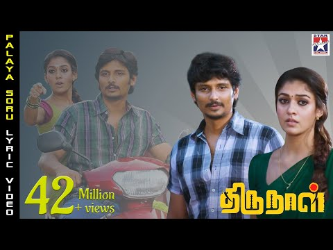 Pazhaya Soru Song With Lyrics | Thirunaal Tamil Movie Songs | Jiiva | Nayanthara | Srikanth Deva
