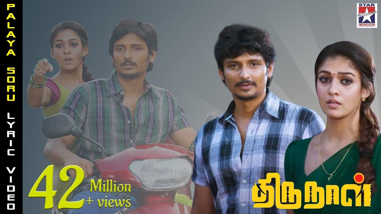 Pazhaya Soru Song With Lyrics