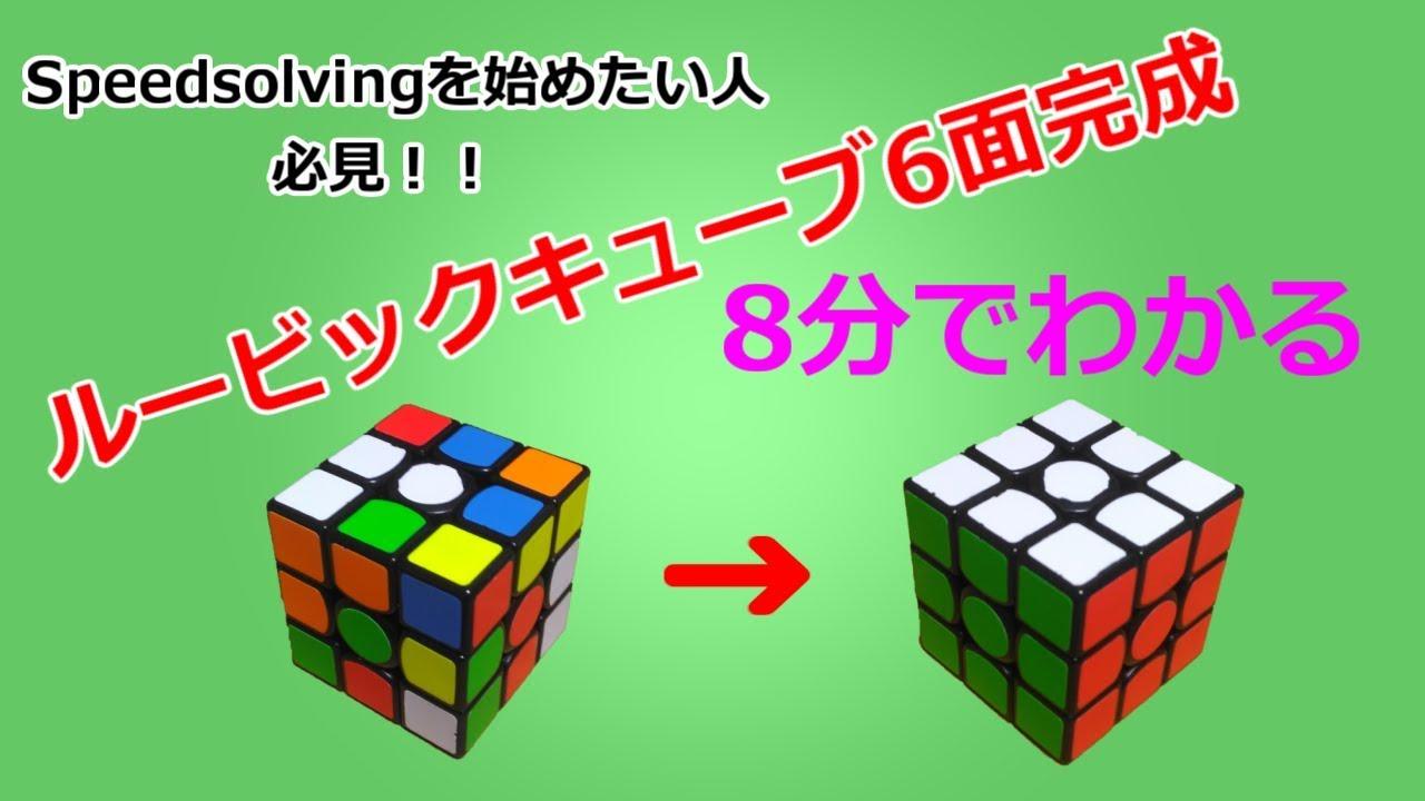 最新 ルービック キューブ ツクダ 式 やり方 - 畫像コレクション