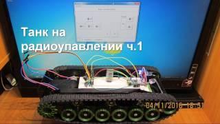 Танк на радиоуправлении своими руками(В этом видео я расскажу как собрать танк на радиоуправлении своими руками. Танком можно управлять с персона..., 2016-11-04T18:24:06.000Z)