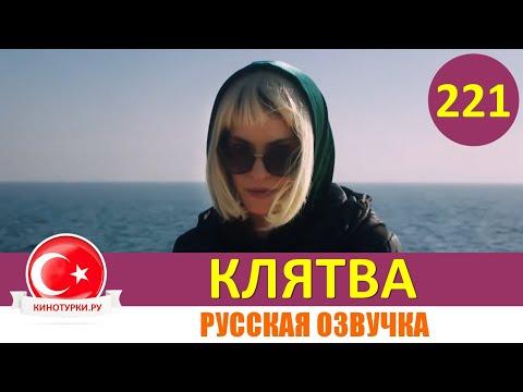 Клятва 221 серия на русском языке [Фрагмент №1]