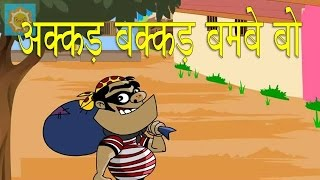 Akkad Bakkad Bambe Bo | Hindi Nursery Rhyme