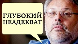 Михаил Хазин, Солнце наше, Путин он всё видит! У нас всё странное, глубокий неадекват и это не лечит