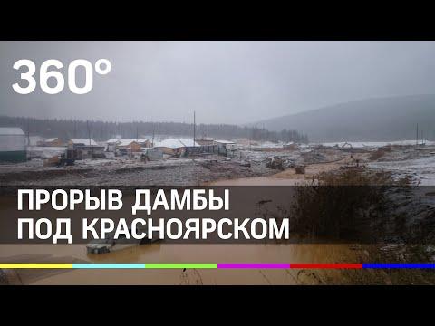 Прорыв дамбы в Красноярском крае - не менее 15 золотодобытчиков погибли