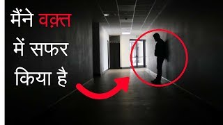 रहसमय समय यात्रा | Mysterious Cases of Time Travel That Cant Be Explained