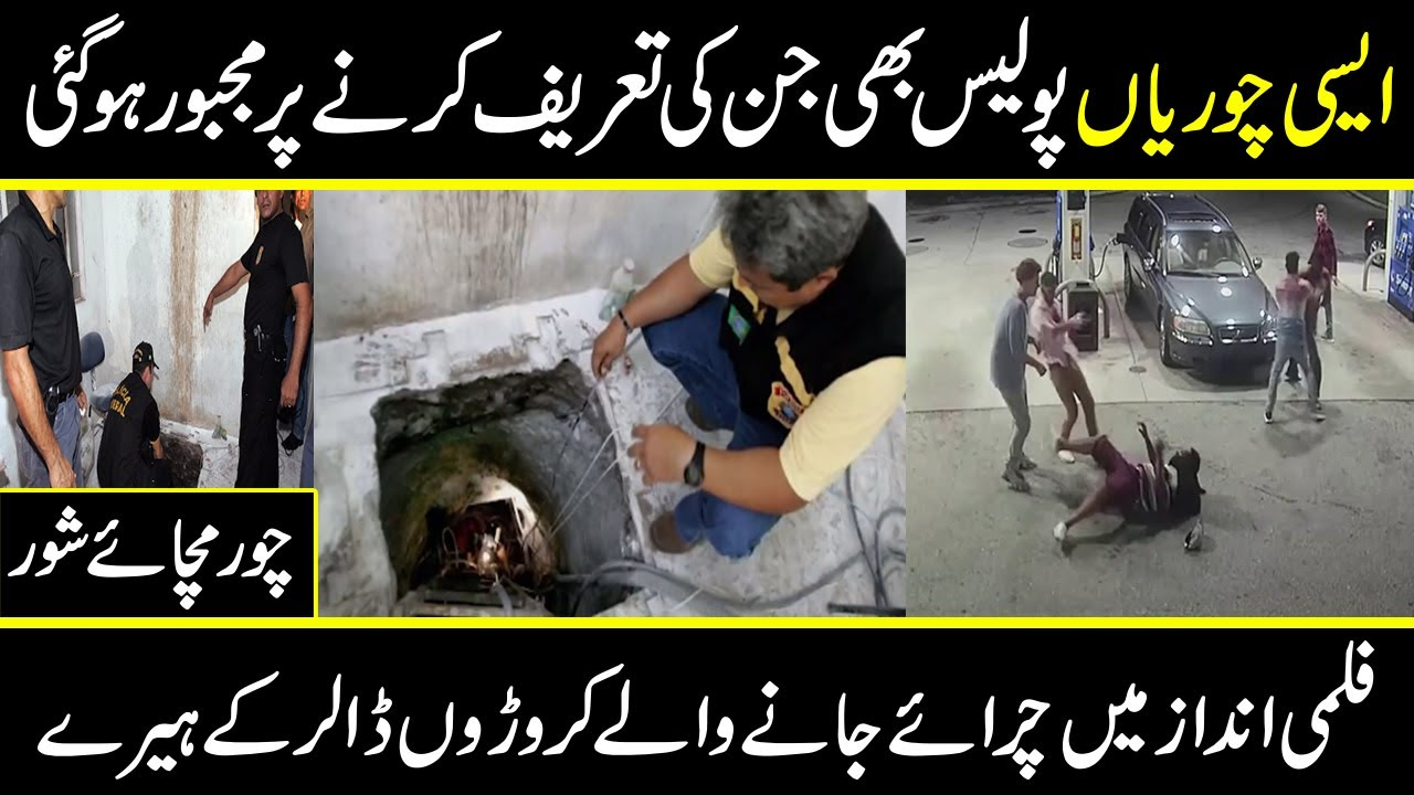 Most amazing and dramatic Robberies in the world in urdu hindi | #UrduCover #inkishaftv