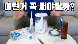 치아관리 총 정리 영상 - 워터픽 vs 치실 vs 소금…