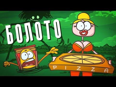 Доктор Гнус : Доставка пиццы для кикиморы болотной. ( Анимация )