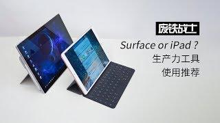 「废铁战士」iPad Pro对比Surface Pro使用体验推荐