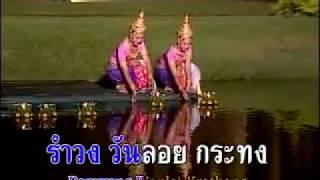 Loy krathong song Thai Version with Lyrics Karaoke English Subtitle