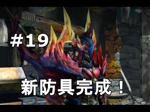 【MHX実況#19】装備紹介!新防具燼滅刃シリーズ【モンスターハンタークロス】