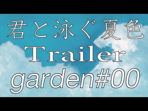 garden#00/君と泳ぐ夏色trailer
