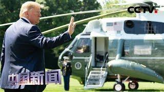 [中国新闻] 特朗普:将加大对伊朗制裁 | CCTV中文国际
