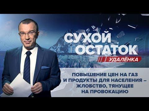 Юрий Пронько: Повышение цен на газ и продукты для населения - жлобство, тянущее на провокацию