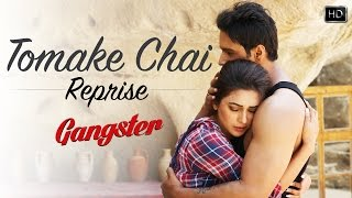 Tomake Chai Reprise | Full Audio Song | Gangster | Arindom | Madhubanti Bagchi | Birsa | 2016