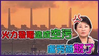 火力發電造成空汙 台中市長競選人盧秀燕大怒!【Yahoo TV 羅室長戰風向】