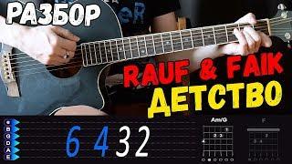 Rauf & Faik - Детство на гитаре ЛЕГКИЙ разбор от Гитар Ван