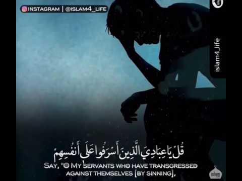 قل يا عبادي الذين أسرفوا على أنفسهم لا تقنطوا من رحمة الله إن الله يغفر الذنوب جميعا Youtube