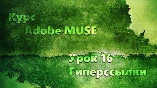 Курс Adobe Muse урок 16 Гиперссылки и якоря