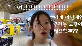 일진부부의 신혼여행 마지막 여정!! 그것은 바로 방콕 …