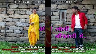 Latest Kumaoni Song (PROMO) O LALI BANKHALI ME By Prakash Rawat