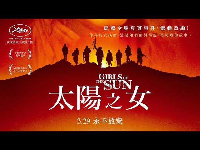 3 29《太陽之女Girls of the Sun》中文正式預告