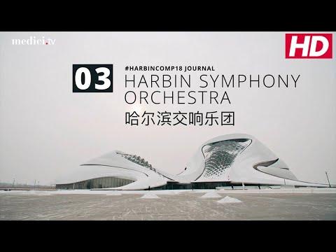 #HarbinComp18 - Journal 03: Harbin Symphony Orchestra