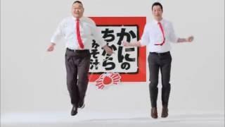 Takamisakari : publicité pour une soupe au crabe (version 2)