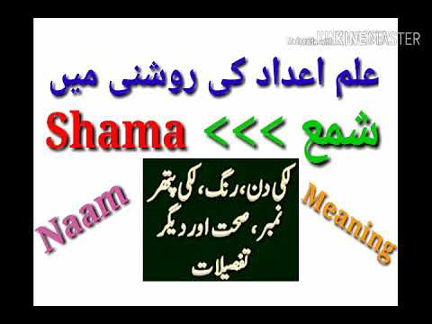 Shama Naam Meaning || Nature & Personality || Lucky Star , Nagina , Collar , Number #purnoor