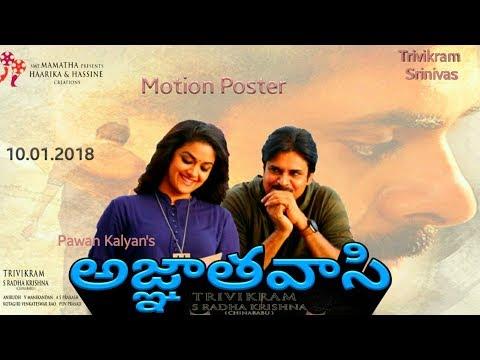 Pawan Kalyan's 25th Movie Title Agnathavasi || Pawan Kalyan || Trivikram ||