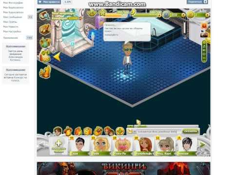 на помощь все в игре аватария
