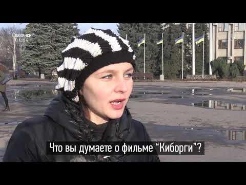 Что жители Славянска думают о фильме 'Киборги'?