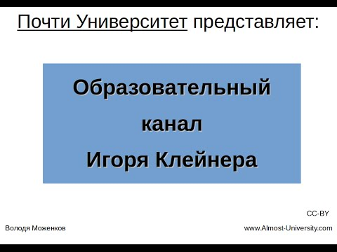 Образовательный канал Игоря Клейнера