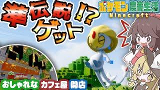 【ゆっくり実況】マイクラでポケモン農業生活 part7【ポケモンMOD】【Minecraft】